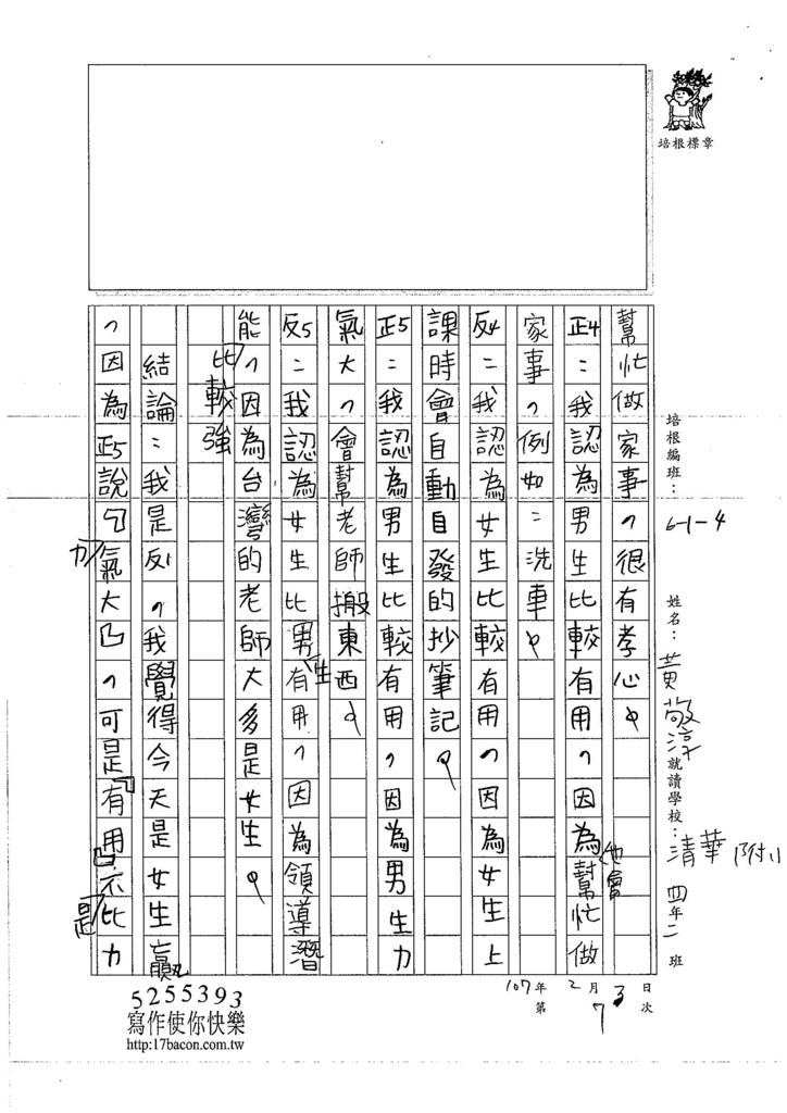 106W4307黃敬淳 (2)
