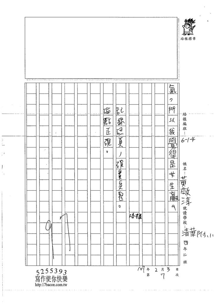 106W4307黃敬淳 (3)