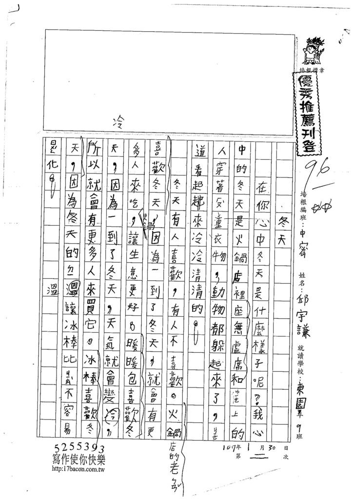 107WMB02邱宇謙 (1)