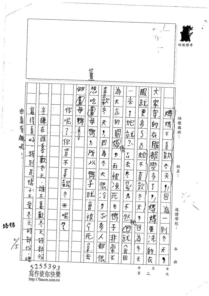 107WMB02邱宇謙 (2)