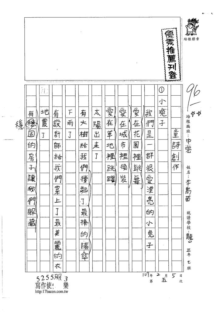 107WMB05李喬茵 (1)