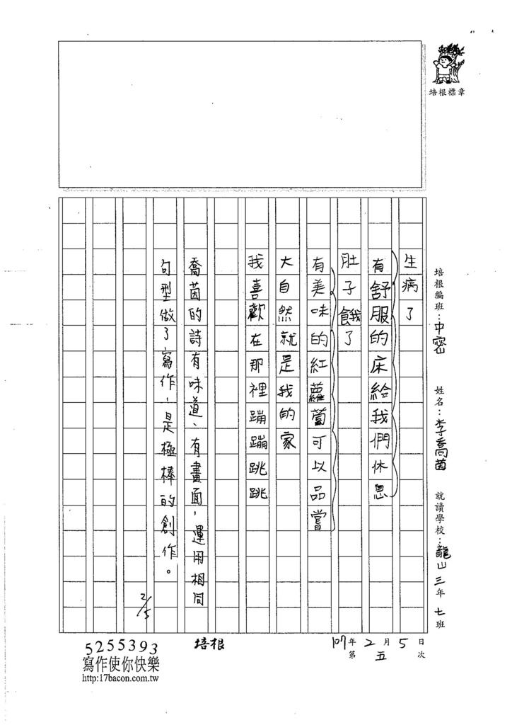 107WMB05李喬茵 (2)