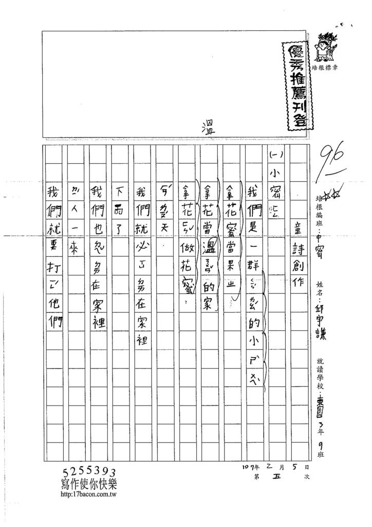 107WMB05邱宇謙 (1)