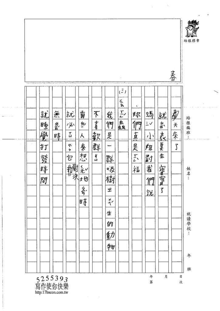 107WMB05邱宇謙 (3)