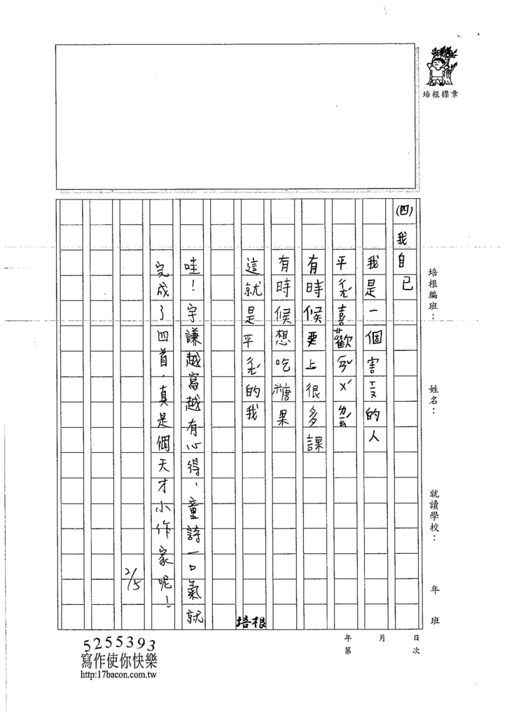 107WMB05邱宇謙 (4)