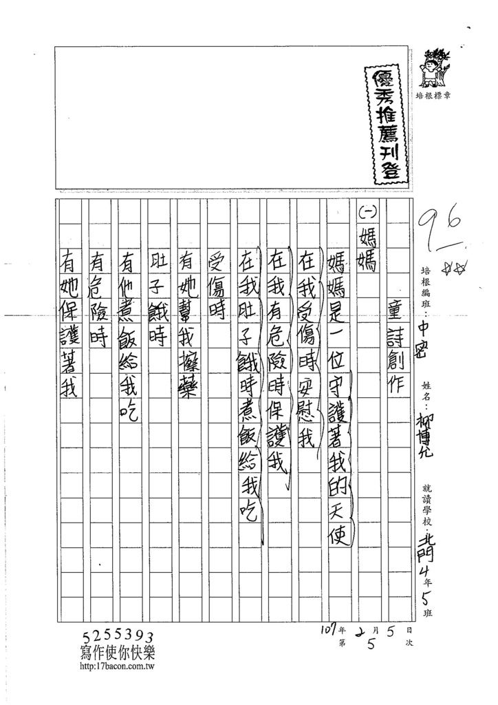 107WMB05柳博允 (1)