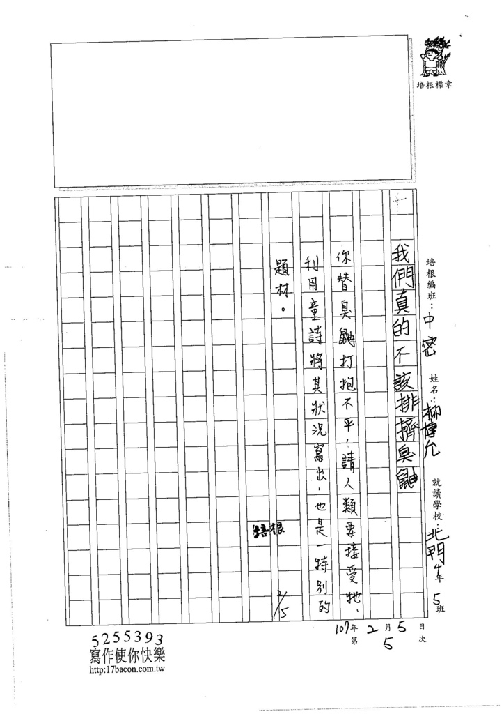 107WMB05柳博允 (4)