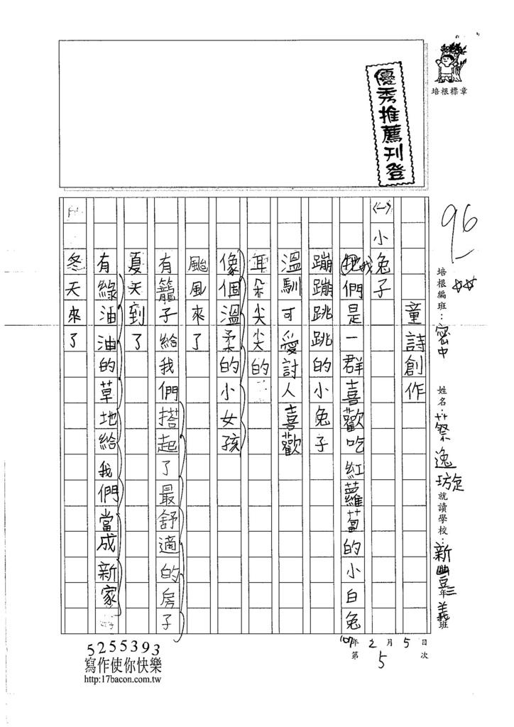 107WMB05蔡逸璇 (1)