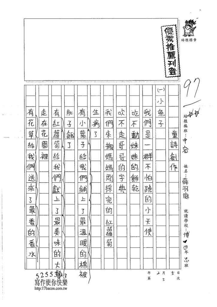 107WMB05薛羽庭 (1)