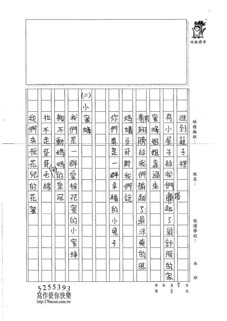 107WMB05薛羽庭 (2)