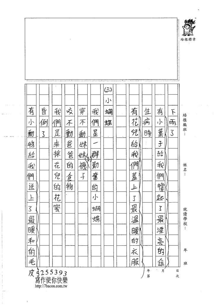 107WMB05薛羽庭 (3)