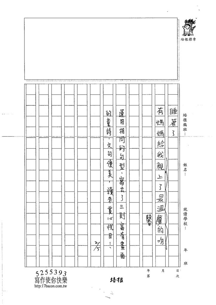 107WMB05薛羽庭 (4)
