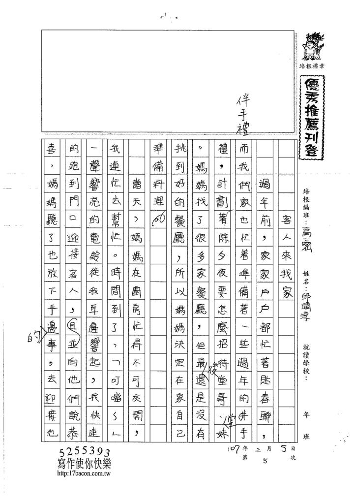 107WH05邱靖淳 (1)