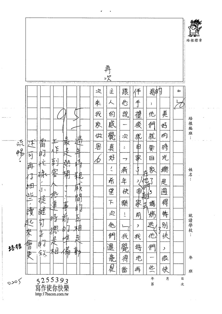 107WH05邱靖淳 (3)