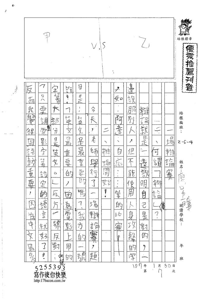 106W4307廖呈曄 (1)