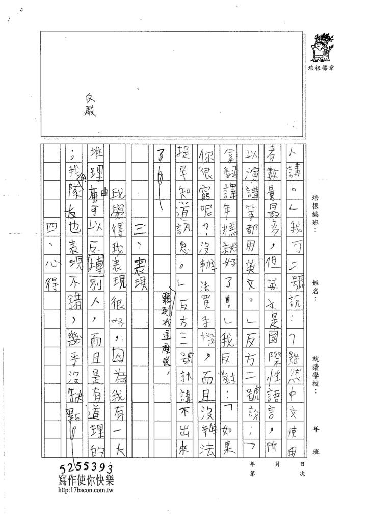 106W4307廖呈曄 (2)