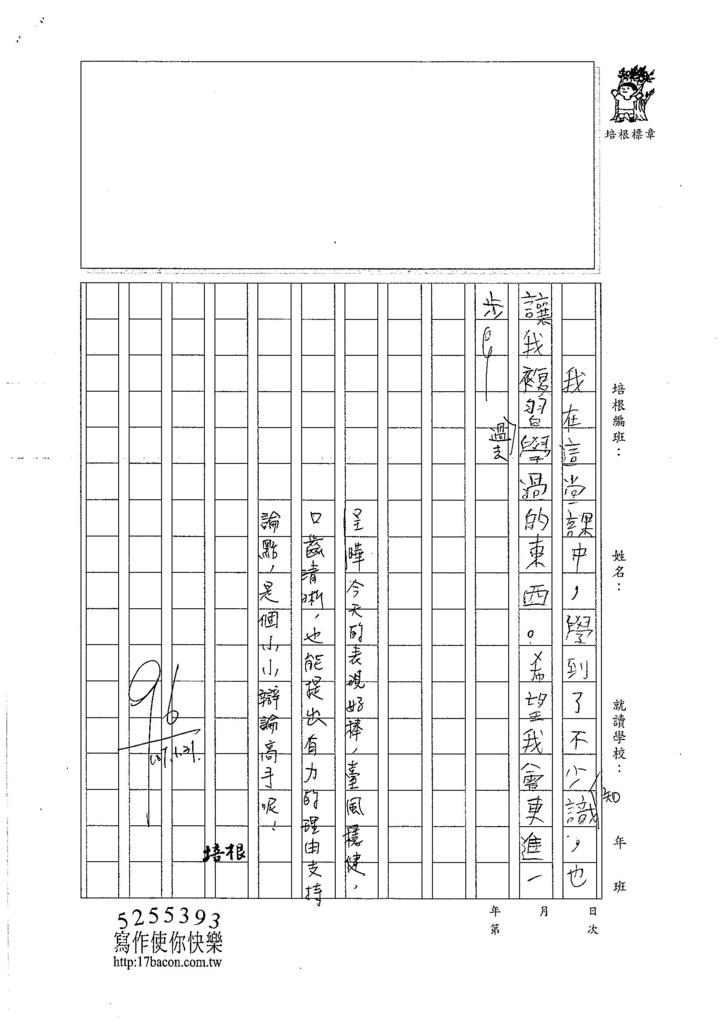 106W4307廖呈曄 (3)