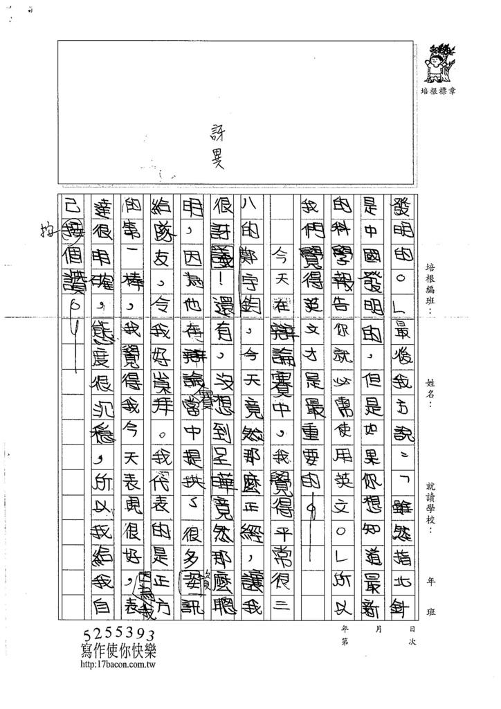 106W4307劉亭妤 (2)