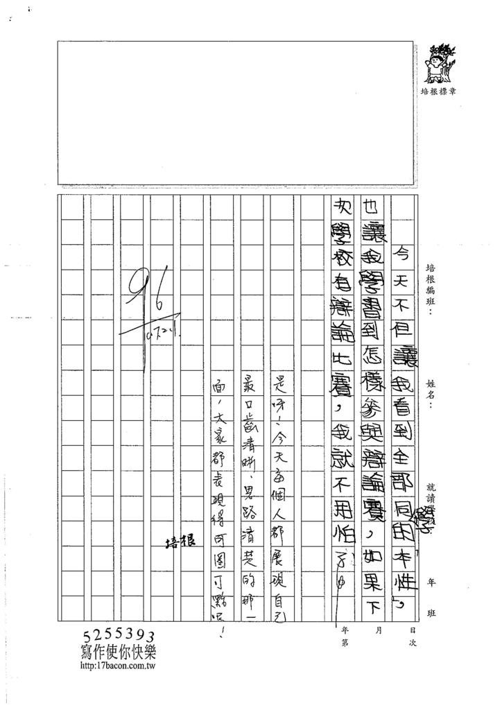 106W4307劉亭妤 (3)