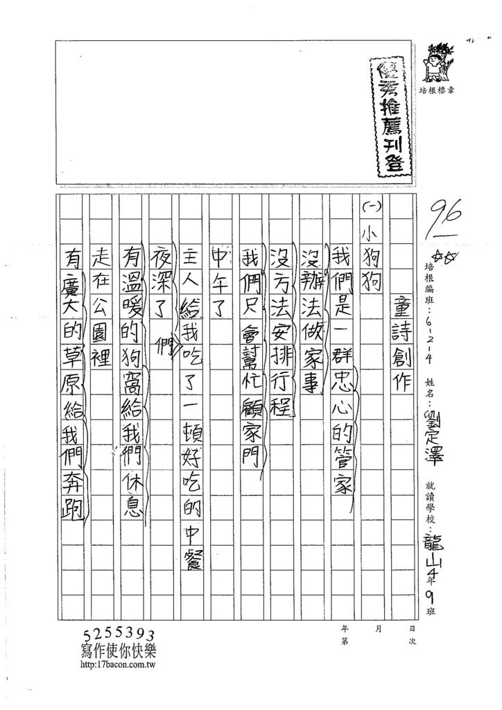 107WMB05劉定澤 (1)
