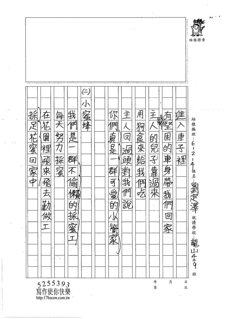 107WMB05劉定澤 (2)