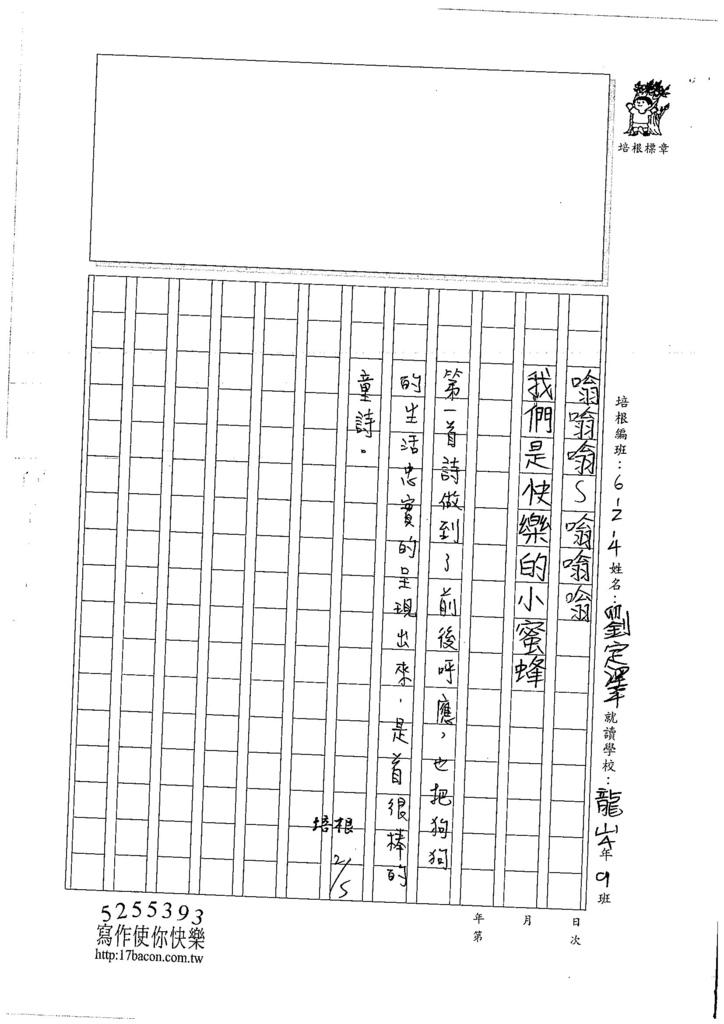 107WMB05劉定澤 (3)