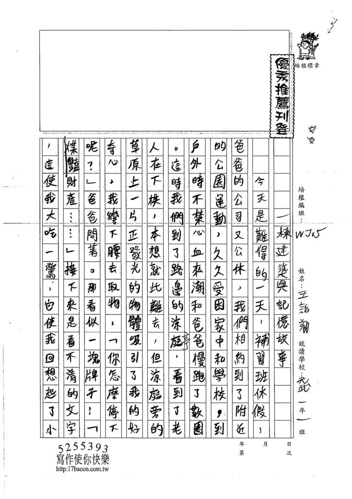 107WJ05王詣翔 (1)