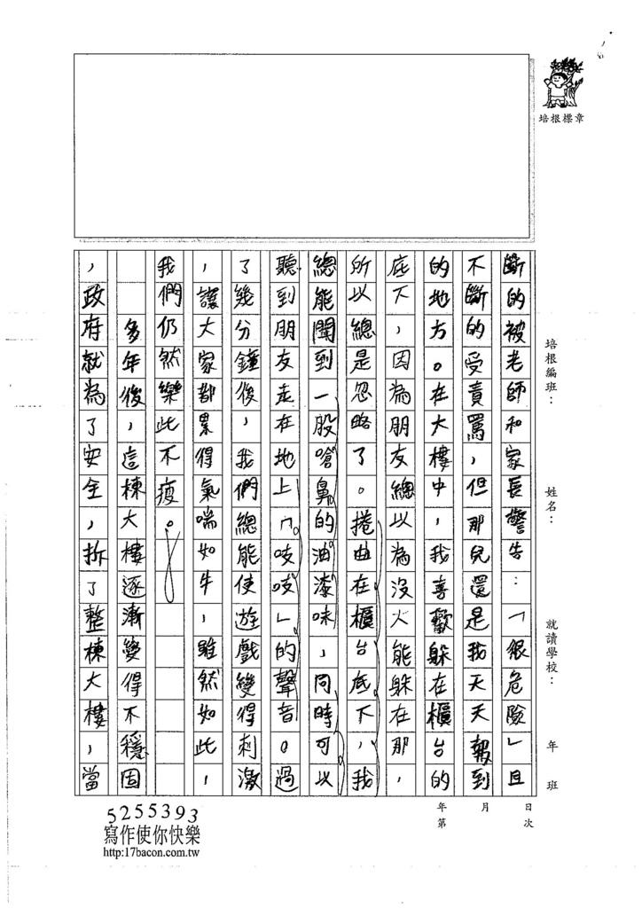 107WJ05王詣翔 (3)