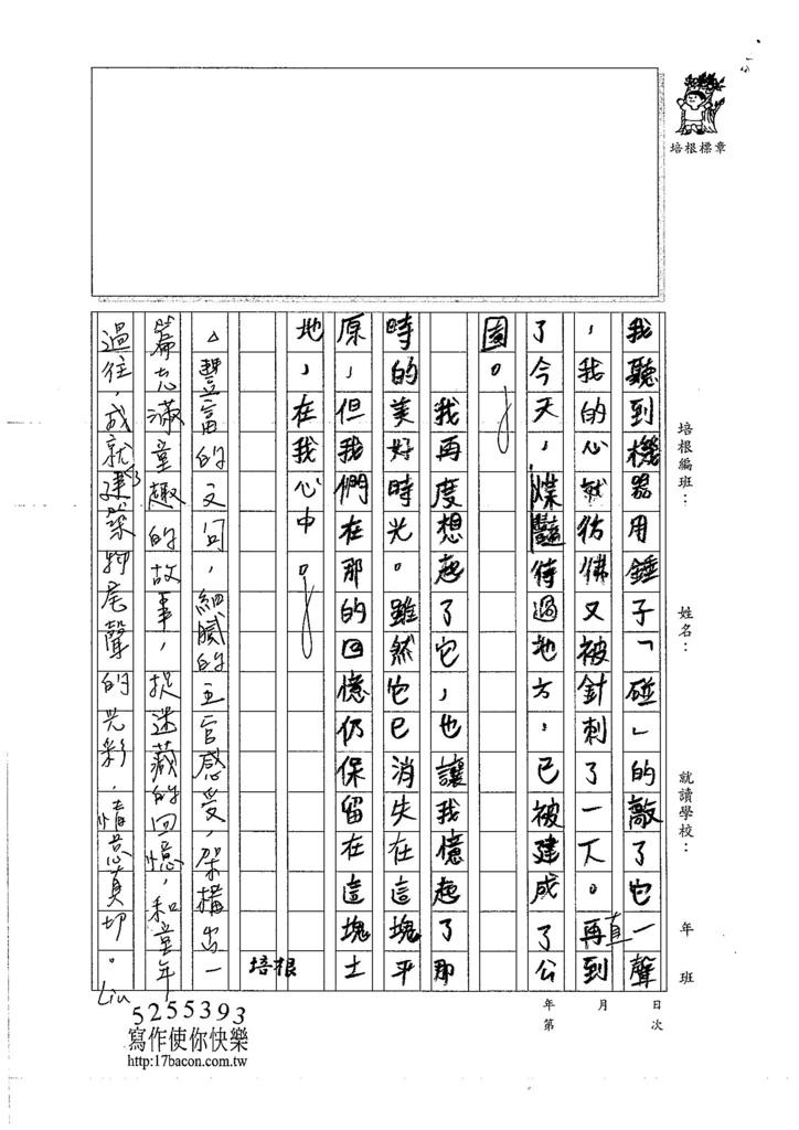 107WJ05王詣翔 (4)