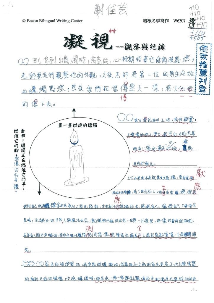 106W6307謝佳芸 (1)