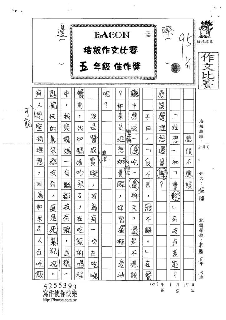 106W5305吳瑄綸 (1)