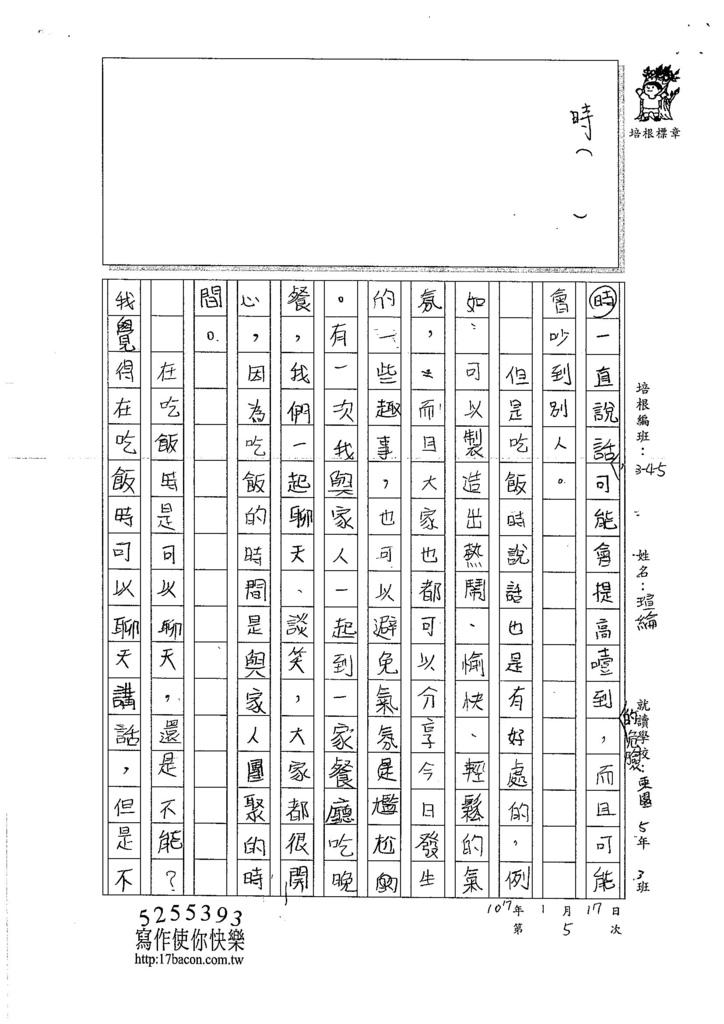 106W5305吳瑄綸 (2)