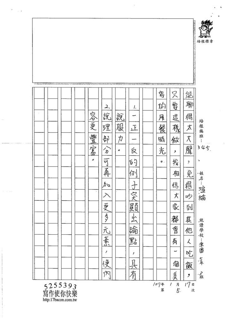 106W5305吳瑄綸 (3)