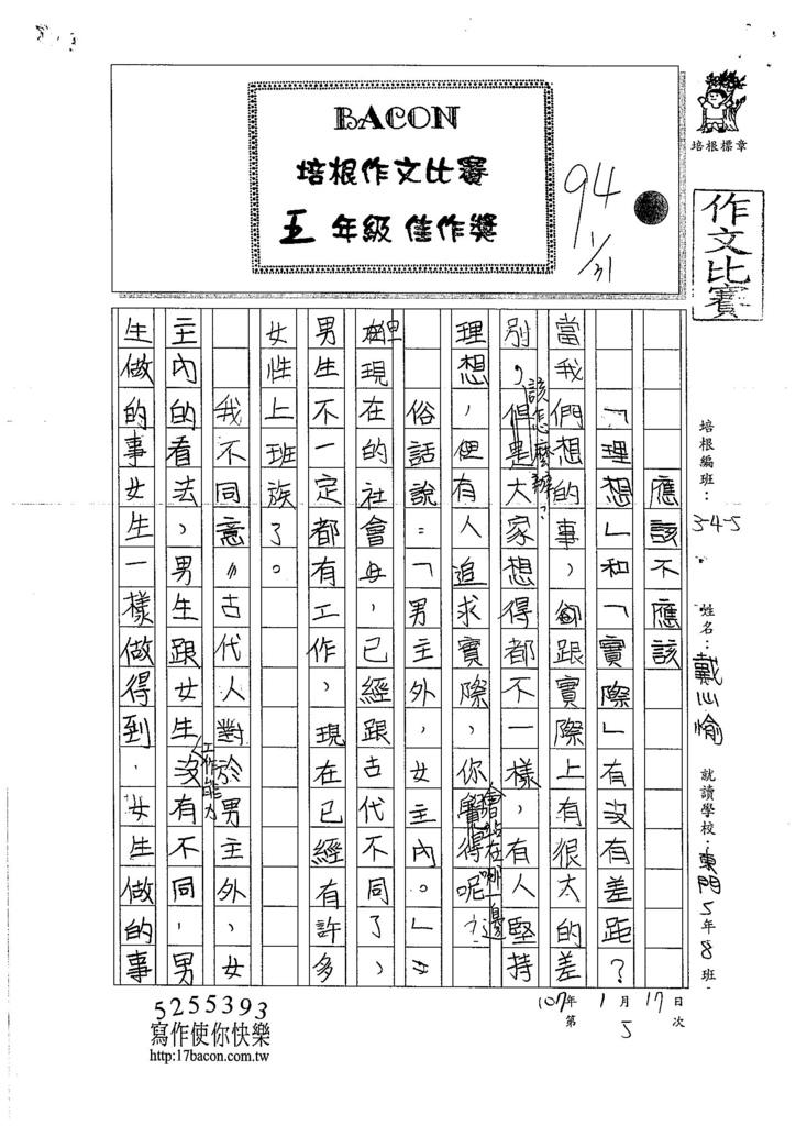 106W5305戴心愉 (1)