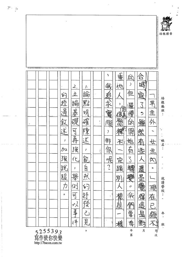 106W5305戴心愉 (3)