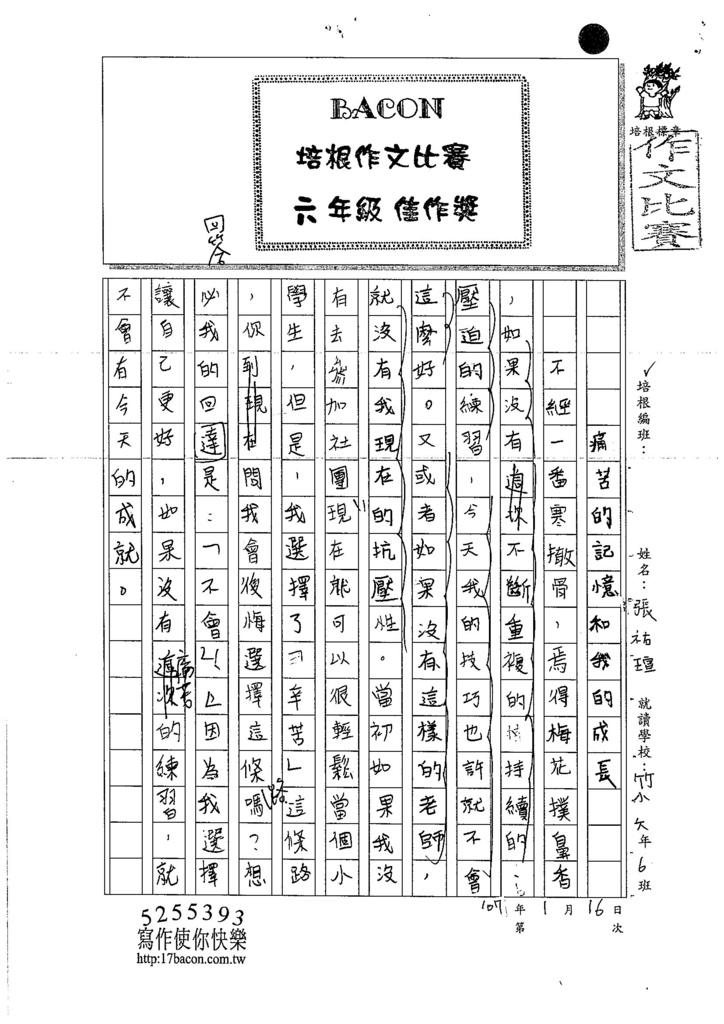 106W6305張祐瑄 (1)