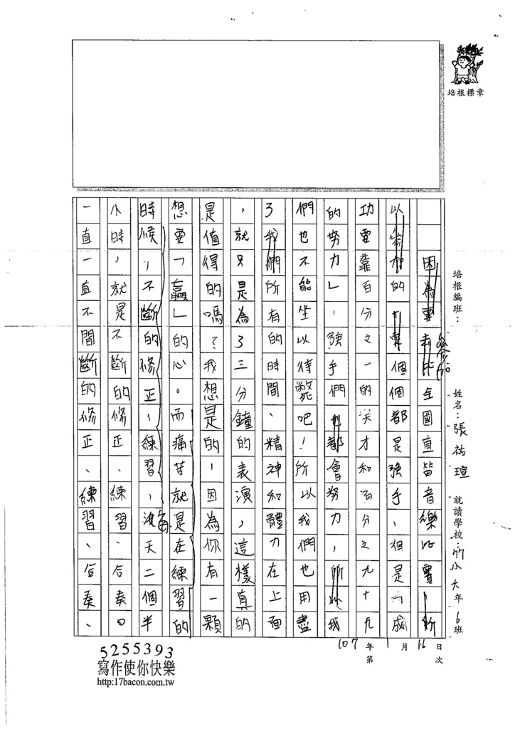 106W6305張祐瑄 (2)