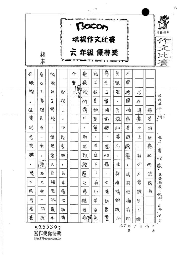 106W6305詹欣叡 (1)