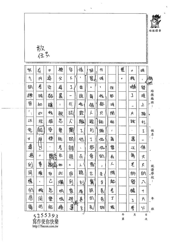 106W6305詹欣叡 (2)