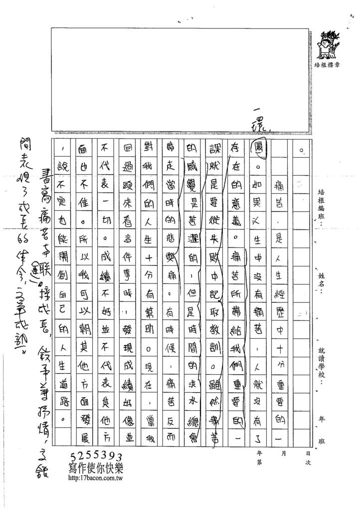 106W6305詹欣叡 (3)