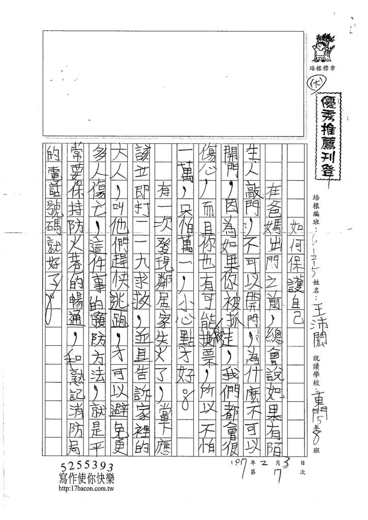 106W5307王沛閎 (1)