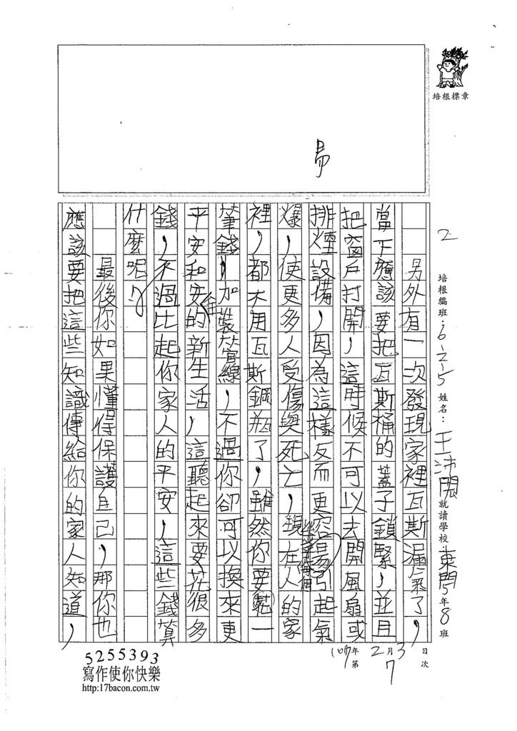 106W5307王沛閎 (2)