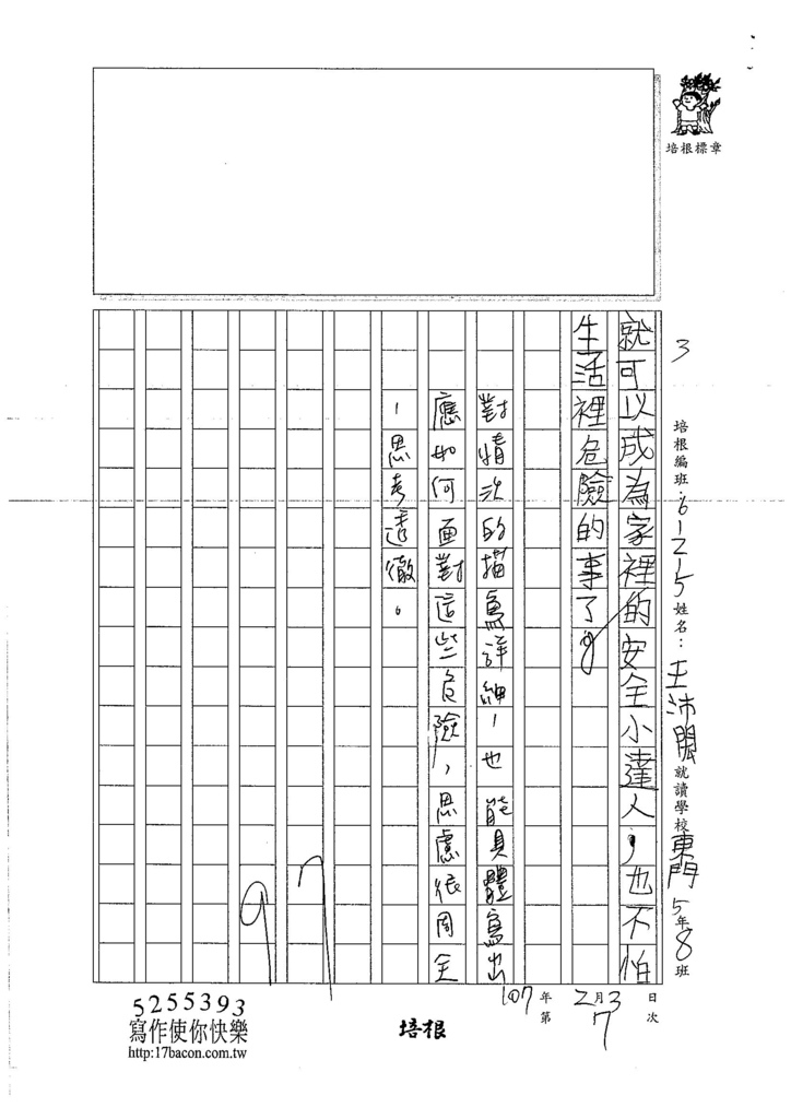 106W5307王沛閎 (3)