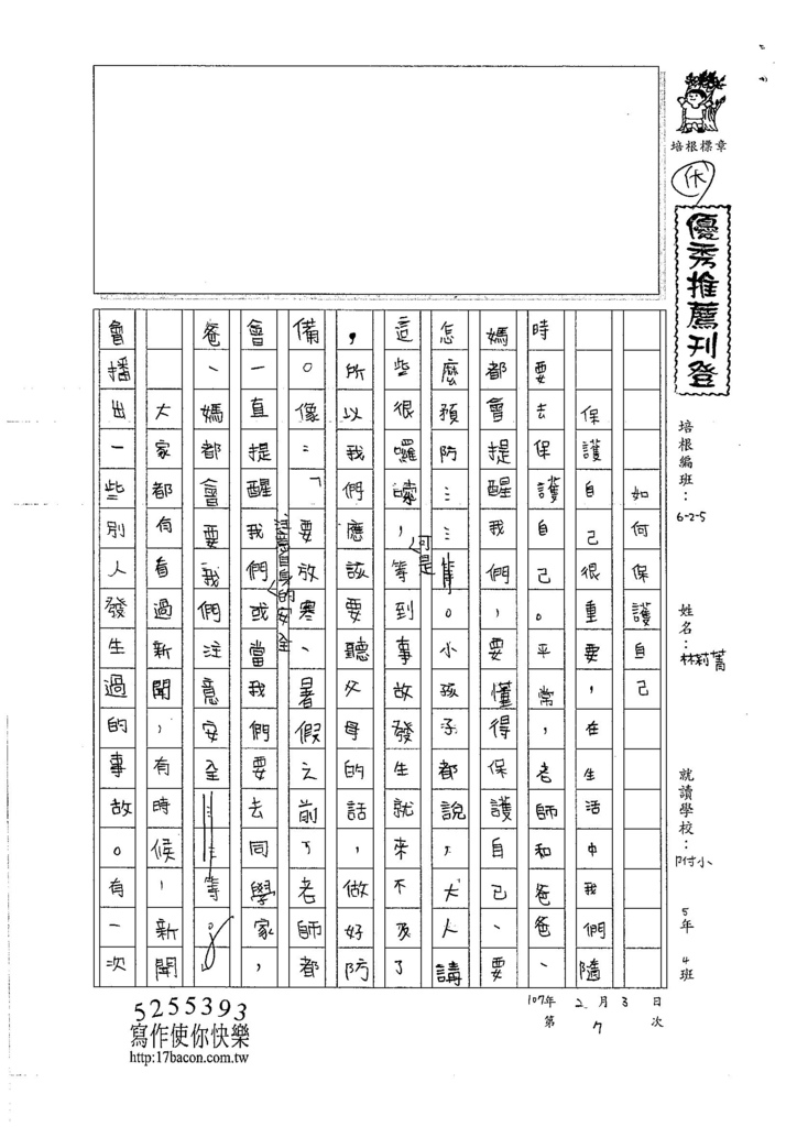 106W5307林莉菁 (1)