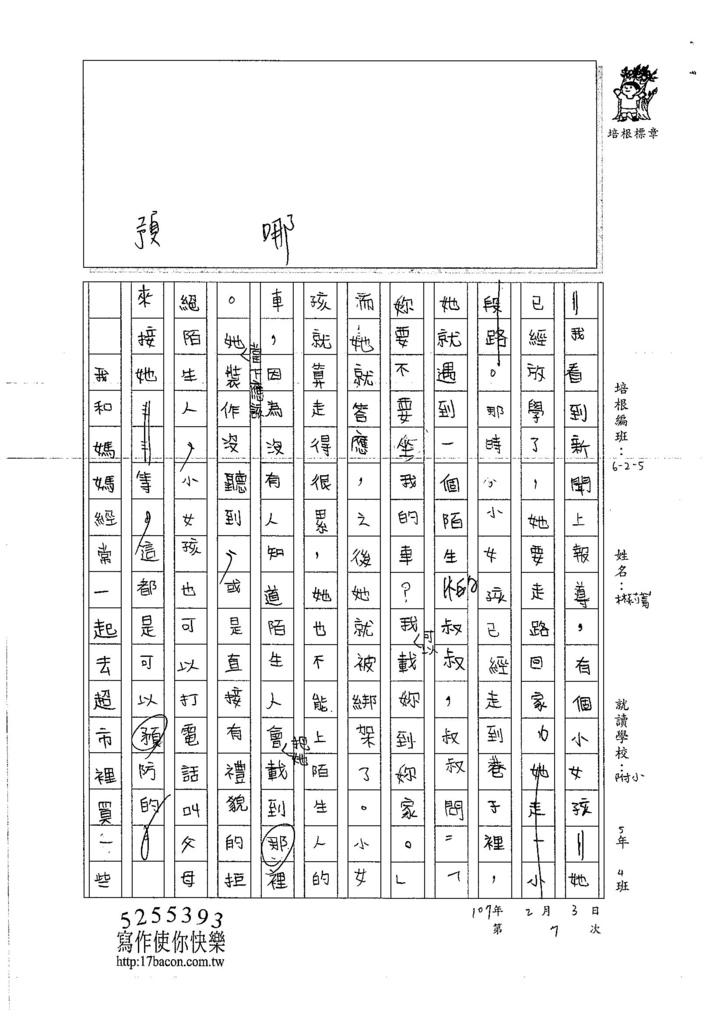 106W5307林莉菁 (2)