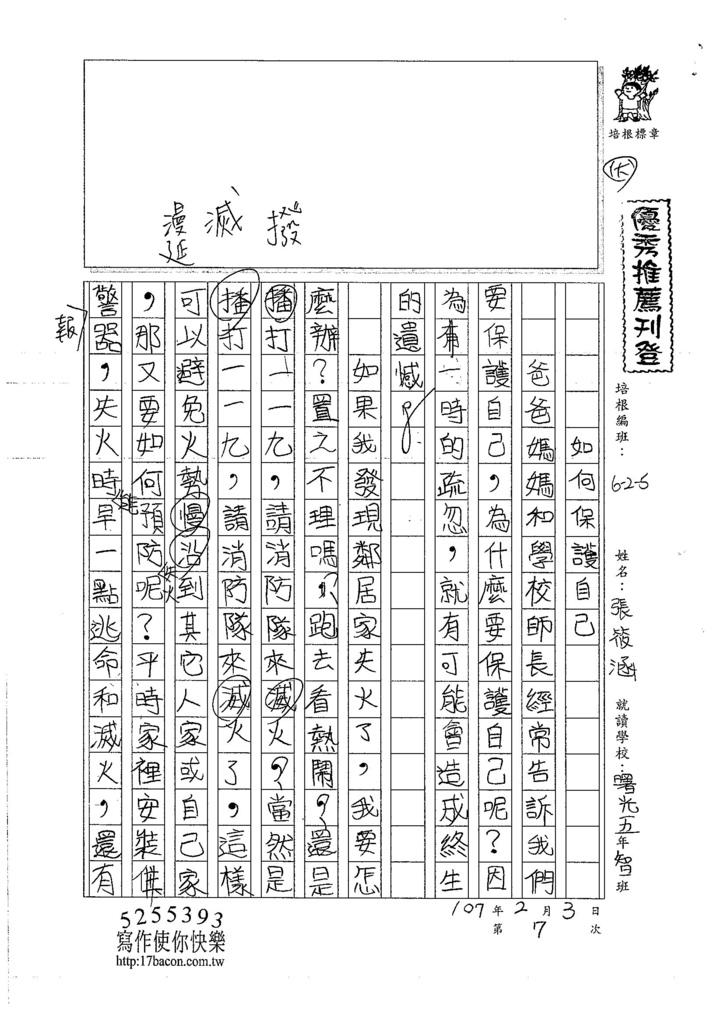 106W5307張筱涵 (1)