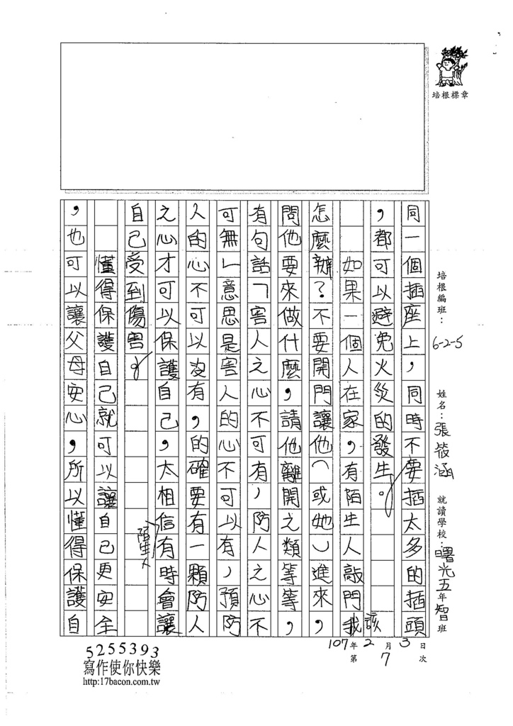 106W5307張筱涵 (2)