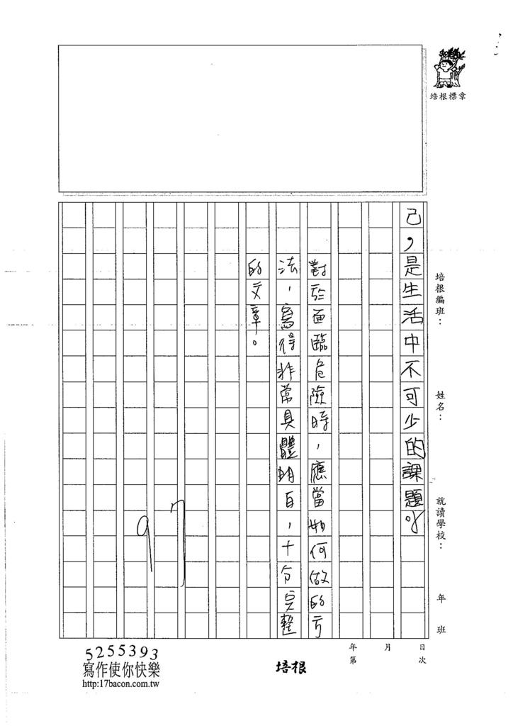 106W5307張筱涵 (3)