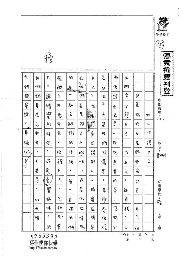 106W5307董映辛 (1)