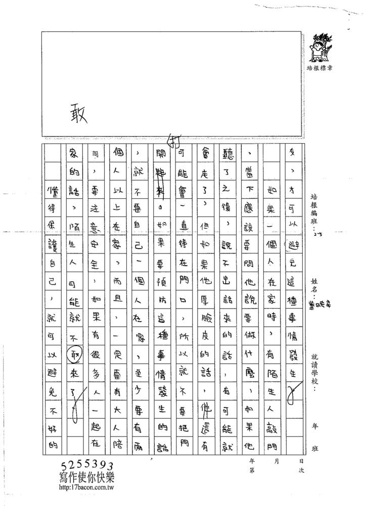 106W5307董映辛 (3)